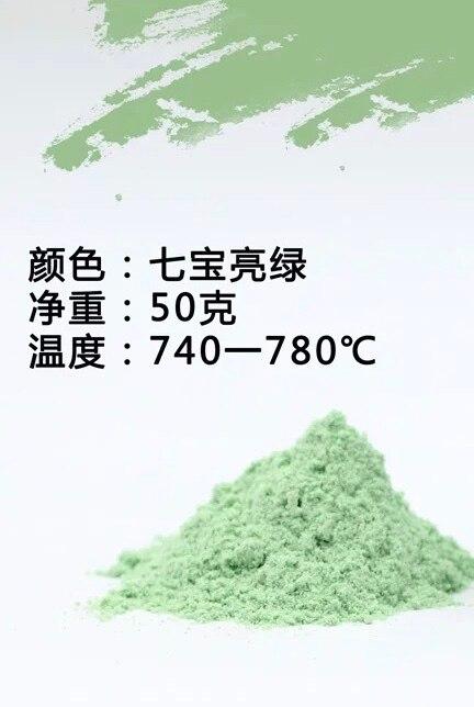 70 цветов, эмалированный порошок для украшения ювелирных изделий, натуральный материал, нетоксичный антикоррозийный 50 г/бутылка, импортная качественная ссылка 1 - Цвет: 25