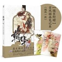 جديد الجمالية القديمة التوضيح كتاب الصينية القديمة نمط المائية تقنية التوضيح كتاب تعليمي