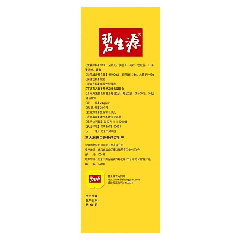 Gratis verzending afslanken Drankjes traditionele Chinese kruidengeneeskunde om gewicht te verliezen producten 2.5g/tas * 15 zakken/ box * 4 dozen-in Vermageringsproduct van Schoonheid op  Groep 2
