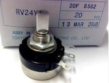 100% Оригинальный RV24YN20F B102 B202 B502 B103 B503 B104 B504 полувальный игровой прибор вращающийся потенциометр для TOCOS x 10 шт.