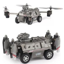 FY330 2 In 1 Air and Land Mode 0.3MP 480P WIFI FPV Military Helicopter Drone Tank Car Toys 2.4G 4CH RC Quadcopter