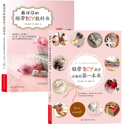 2pcs The First Book Of The New Ribbon DIY And Detailed Ribbon DIY Textbook