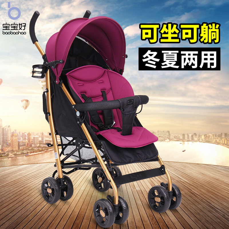 Baby Good New Jazz E8 Trolley, Summer Can Sit Lying Shockproof Umbrella, Light Folding High Landscape stroller high profile luxury baby stroller can sit can lying baby carriage hand can adjustable trolley war ax wheel umbrella car