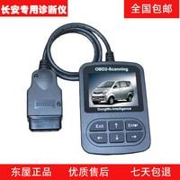 Changan special OBD2 diagnostic instrument car detector mechanics tools driving computer color screen