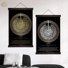 дешево!  Ислам Сурат аль-Ихлас - ТРОНОВАЯ ПЕРВАЯ Современная настенная живопись Принт в стиле поп-арт