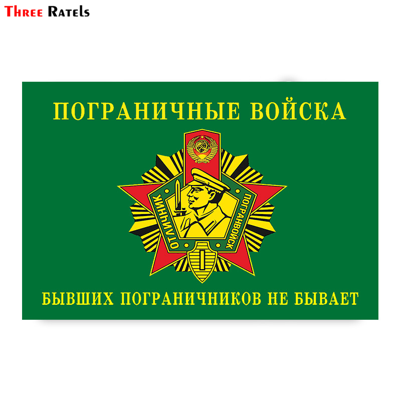 Three Ratels TZ-1818# 16x10.6cm Border Troops There Are No Former Border Guards Colorful Funny Car Stickers Styling Removable