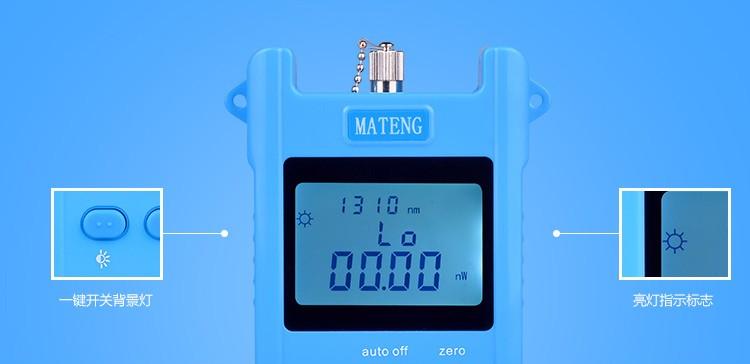 mateng meter04