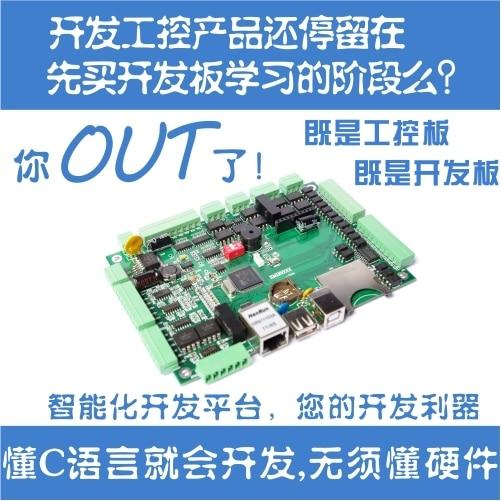 Free Shipping  STM32F107 Industrial Grade ARM Development Board Cortex-M3/ Industrial Control Board VCT6