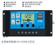 30A Авто Панели солнечные Батарея контроллер заряда