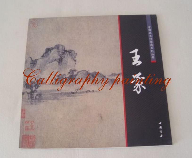 Chinese Calligraphy Painting Sumi-e WANGMENG XieYi Landscapes Trees Mountain Book restoring layered landscapes