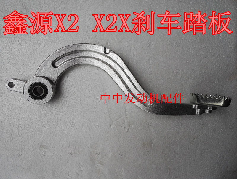 xy250gy rear brake pedal foot brake lever SHINERAY X2 X2X 250CC DIRT PIT BIKE motorcycle accessories free shipping