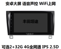 9 quad core Android 8.1 Car GPS radio Navigation for Toyota Tundra Sequoia 2007 2011 with 4G/Wifi DVR