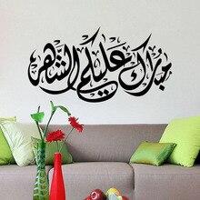 Islamic Muslim Arabic Bismillah Art Calligraphy Wall Decal Sticker Living Room Decoration Black