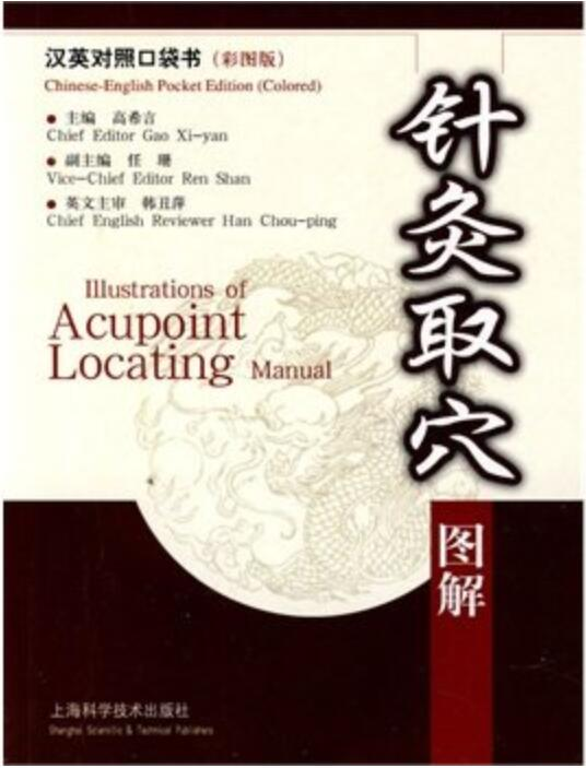 Chinese Traditional Medicine(CTM) Book: Illustrations of Acupoint Locating manual (Chinese & English) детские кроватки антел каролина 5 маятник продольный