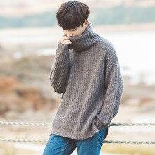 Мода, домашние повседневные свободные хип-хоп мужские зимние теплые пуловеры с высоким воротом, эластичные рубашки, свитер для подростков