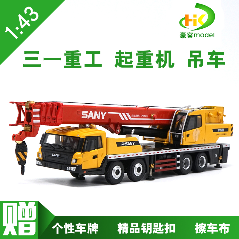 SANY STC500 1:43 car model Toy truck crane diecast alloy collection origin Engineering vehicle Heavy crane free shipping free shipping alloy engineering vehicle model 1 87 tower cable car crane toy original factory simulation children