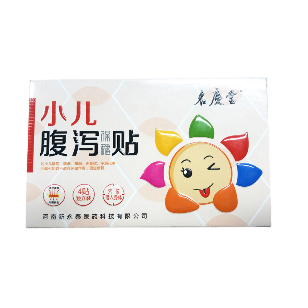 Candid 12pcs Child Diarrhea Patch Herbal Ingredient Baby Plaster Dyspepsia/ Stomach /coldness Anti-loose Bowels Baby Diarrhea Plaster Wide Varieties Health Care Beauty & Health