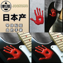 JOCKOMO Inlay Sticker Decal for Guitar Bass Body – Bloody Hand Print