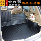 dedicated car trunk mats surrounded full 3D for Great Wall Hover H6 H2 sport version upgrade waterproof