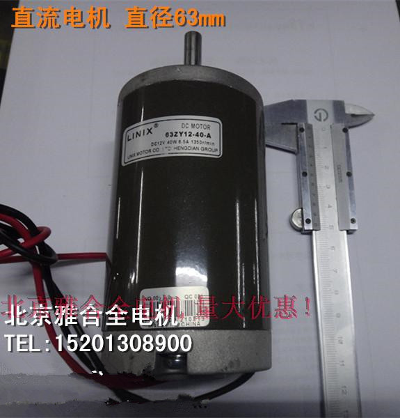 Permanent magnet DC motor 63ZY12/24V-40/60/85W DC high power optical machine high speed motor