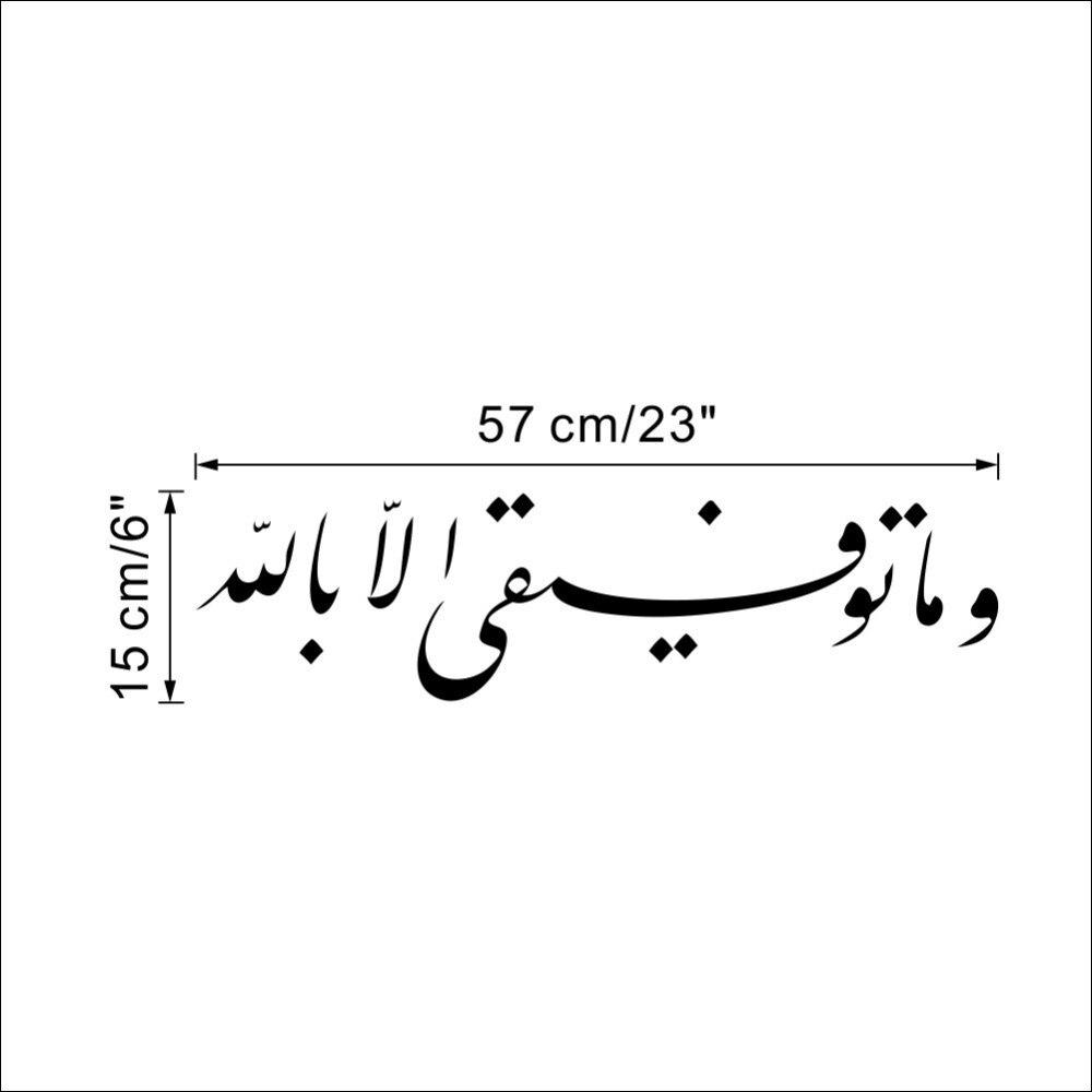 Us 263 12 Offislam Wandkunst Aufkleber Muslimischen Vinyltapete Allah Segnen Koran Arabisch Zitate Wandtattoos Für Heimtextilien Zy580 In