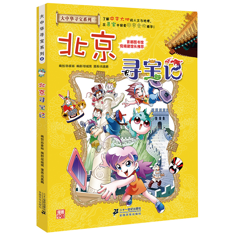 Greater China Treasure Hunt Series - Beijing Comic Book Childrens Science Knowledge Book Story BookGreater China Treasure Hunt Series - Beijing Comic Book Childrens Science Knowledge Book Story Book