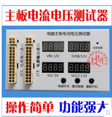 Free Shipping 1PCS ATX tester computer motherboards current and ...