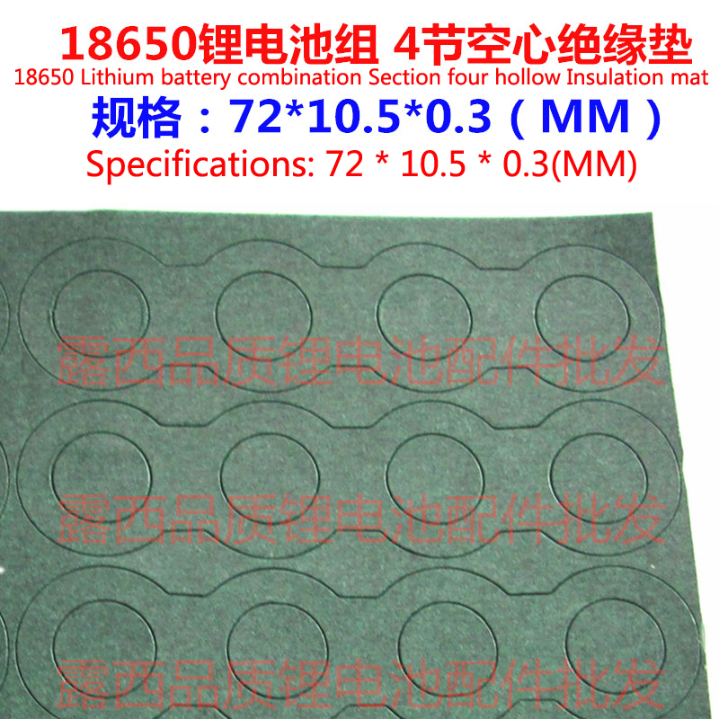 Купить с кэшбэком 18650 lithium battery high temperature resistant barley quadruple back rubber insulating macaroni highland barley paper pad