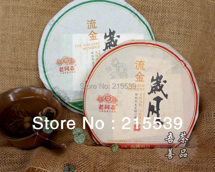 [GRANDNESS] 357g X THE GOLDEN MEMORY, 2013 YR Lao Tong Zhi Yunnan Anning Haiwan Old Comrade RAW RIPE Puerh Puer Pu Er Tea