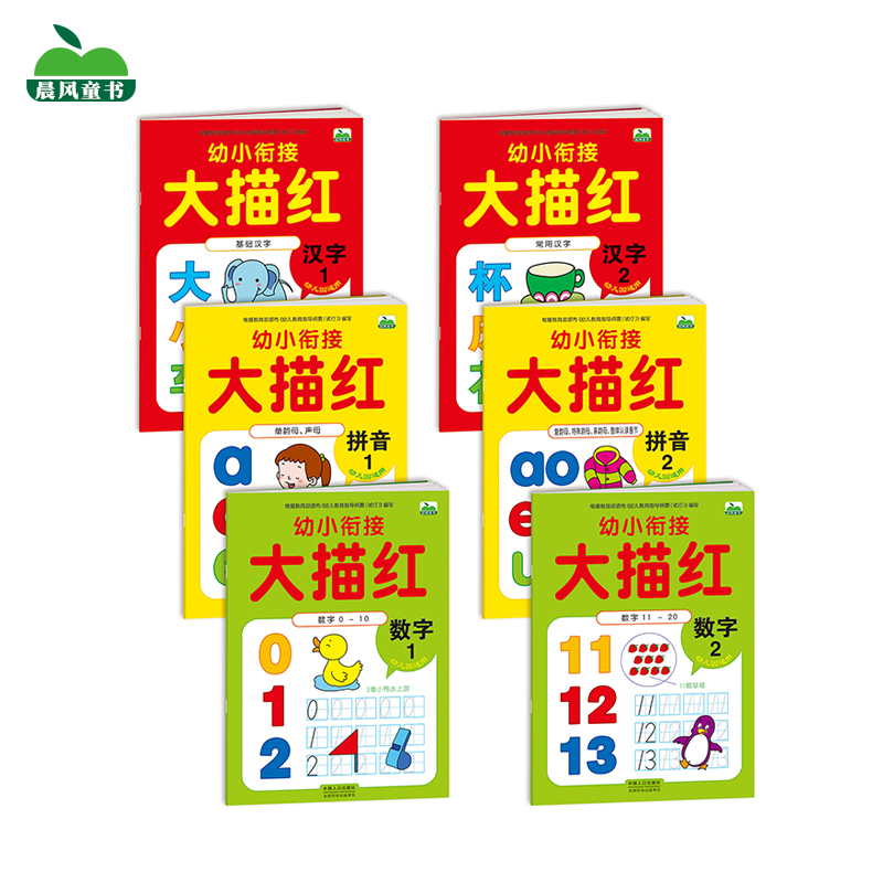 New Chinese Character Writing Exercise Book Preschool Chinese/pinyin/ Math Copybook For Kids And Baby,set Of 6. 3-6ages