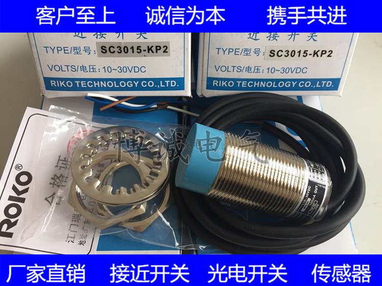 Cylindrical Proximity Switch SC3015-KP2 Is Guaranteed For One Year.