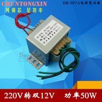 EI transformer AC AC220V dual 12V 12V 0 12V 12V*2 50W 2A all copper