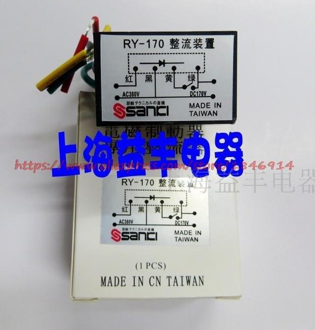 Free Shipping    Brake Rectifier RY-170 Into AC380V Brake Module Of DC170V Brake Motor