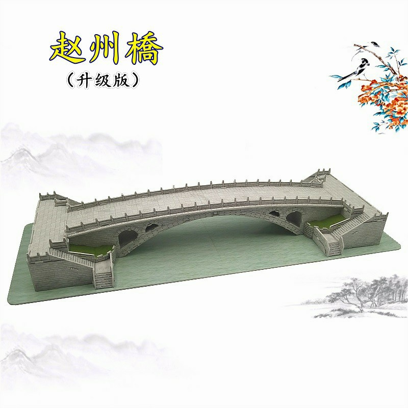 candice guo! 3D puzzle paper model DIY toy China ancient architecture Hebei Zhaozhou Bridge assembly toy birthday Christmas giftcandice guo! 3D puzzle paper model DIY toy China ancient architecture Hebei Zhaozhou Bridge assembly toy birthday Christmas gift