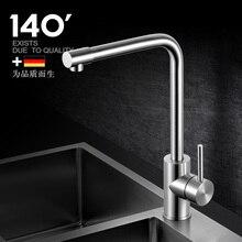 S 304 Нержавеющая сталь кран кухонной мойки горячей и холодной воды мыть посуду может вращаться рисунок раздел кран
