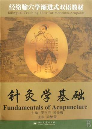 Used Fundamentals Of Acupuncture Bilingual Chinese And English Teaching Book For Meridian Acupoint