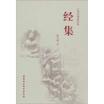 A Collection Of Buddhist Sutras (Chinese Edition)