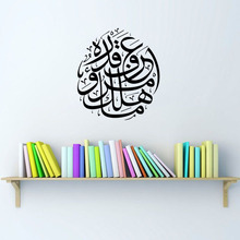 DCTOP Islamic Vinyl Wall Sticker Muslim Arabic Calligraphy Wall Decal Quran Home Decoration Accessories Art Mural
