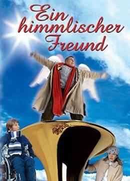 《天堂来客》2003年德国家庭电影在线观看