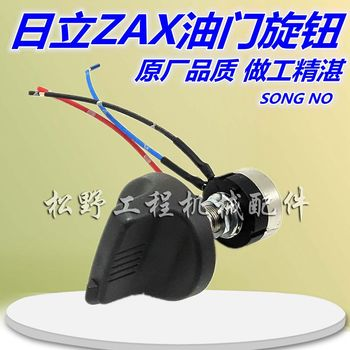 Hitachi excavator ZAX 60 / 70 120 200 210 240 330 - 3 6 throttle knob switch key cover angle grinder accessories