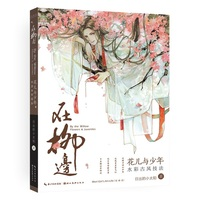 Blumen & Jungtiere illustration Malerei Buch Alte Zeichen Aquarell Technik darstellung Tutorial Buch auf