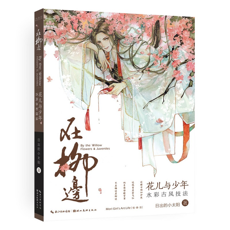 Flowers & Juveniles illustration Painting Book Ancient Characters Watercolor Technique illustration Tutorial Book(China)