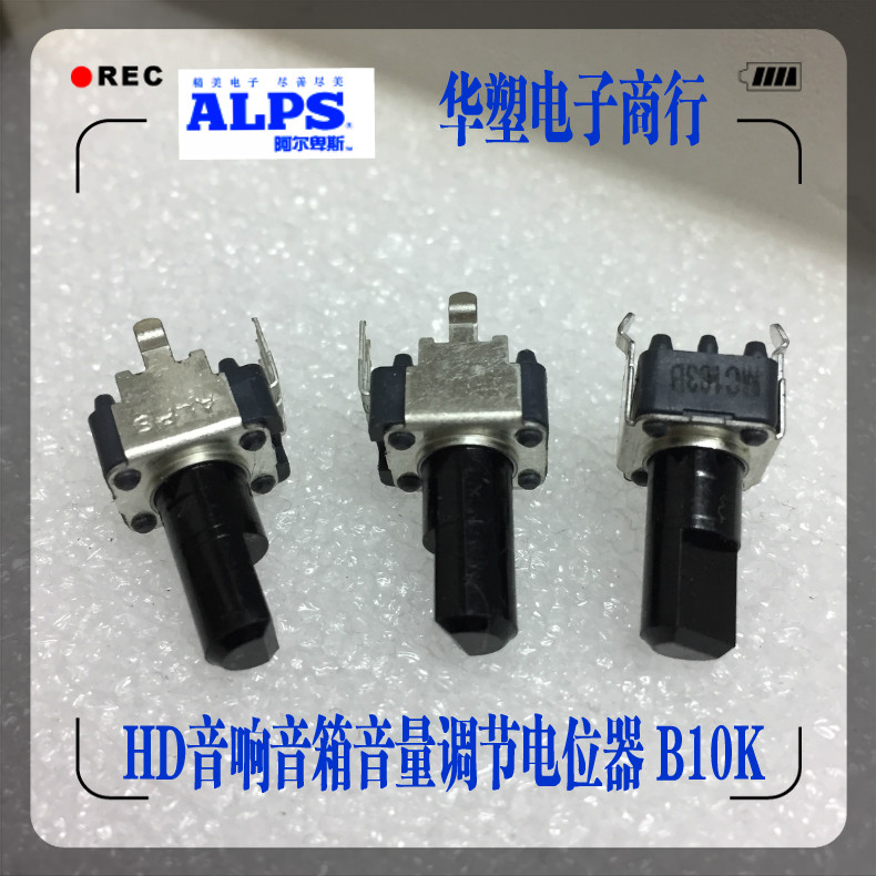 2pcs/lot RK09K1130AAU ALPS switch RK09 type subwoofer radio volume knob potentiometer 3 Pin B10K handle length 20mm 148 type double potentiometer b50k handle length 10mm