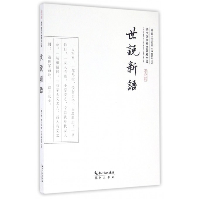 A New Account Of The Tales Of The World  Shishuo New Language Classical Popularization Library Of Chinese By Liu Yiqing (Author)