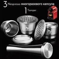 Капсулы Nespresso для кофемашины Nespresso фильтры для кофе Nespresso многоразовые капсулы
