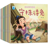 Livro de história mandarim 20 pçs/set, personagem chinês han zi clássico, livro para crianças, idade de cama 3to 6