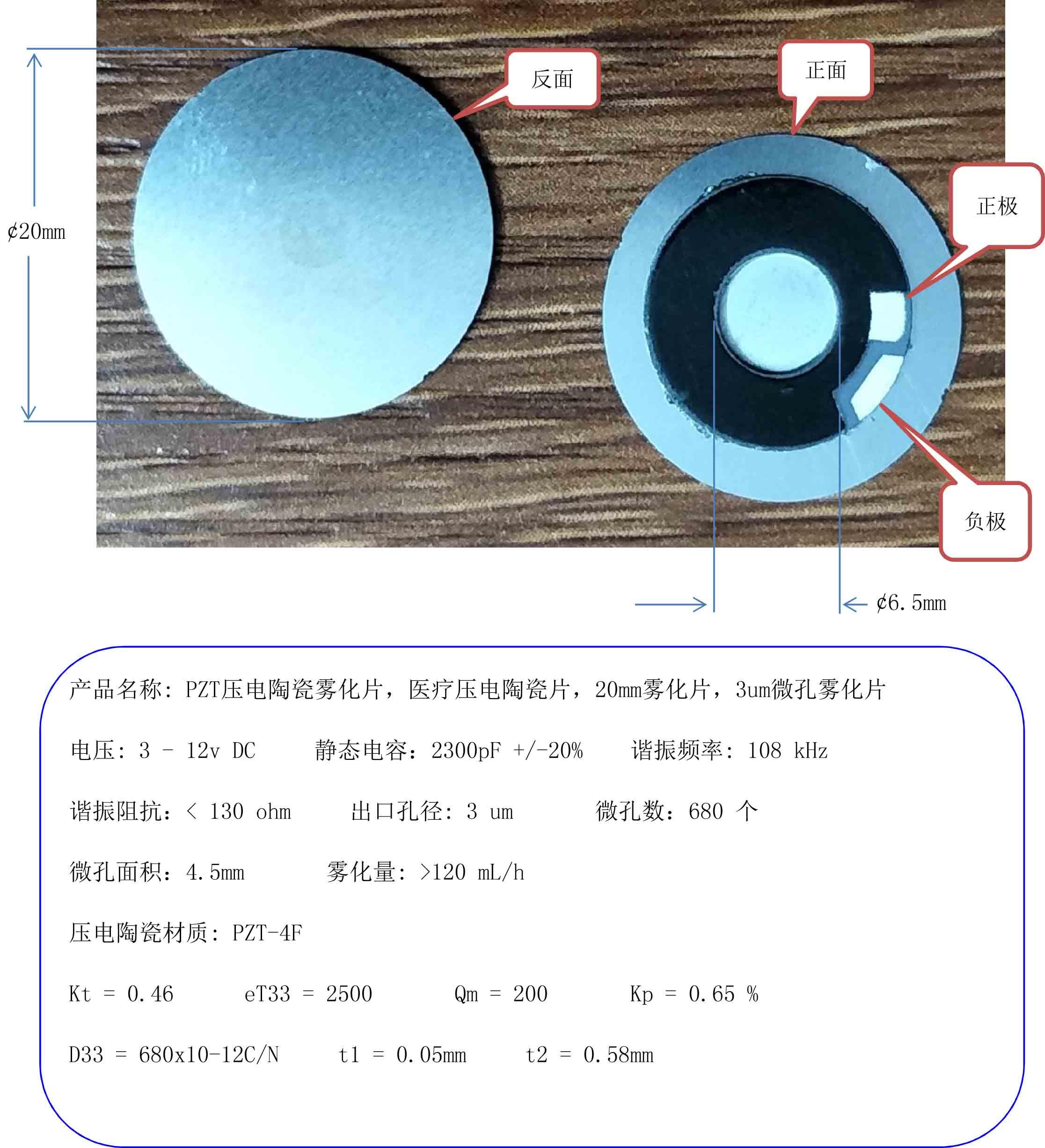 Medical piezoelectric ceramic sheet, 20mm atomization sheet, 3um microporous atomizer, PZT piezoelectric ceramic atomizer pzt piezoelectric ceramic atomizer medical piezoelectric ceramic piece