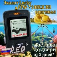 Fish Finder LUCKY FFW 718 BLK Russian Version Wireless Sonar Operational Range 120 Meters Digital Design