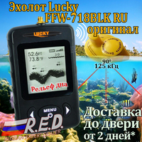 Fish Finder LUCKY FFW 718 BLK Russian Version Wireless Sonar Operational Range 120 Meters Digital Design