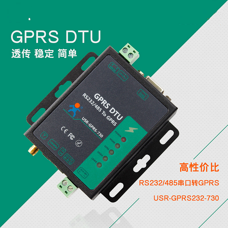 RS232+485 Serial Port to GPRS DTU GSM Wireless Data Transmission Module switch serial port wireless bluetooth module rj45 to rs232 line serial port bluetooth router console line
